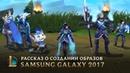 История создания образов Чемпионата мира 2017 в честь SSG   League of Legends