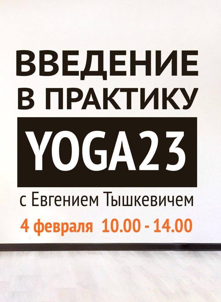 Афиша Тула Введение в практику Yoga23