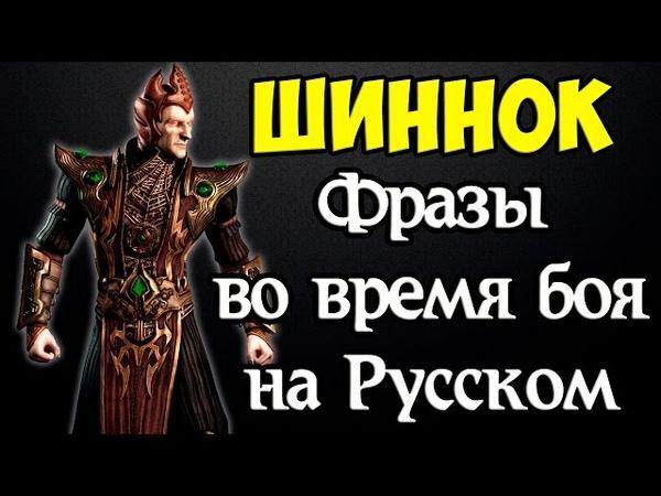 MK X - Шиннок (Фразы во время боя на Русском)