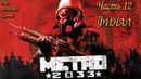 Прохождение ➤ Metro 2033 ➤ Часть 12 Судьба черных Хороший финал