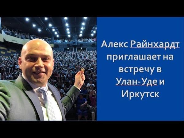 PLATINCOIN ПЛАТИНКОИН Алекс Райнхардт приглашает на встречу в Улан Уде и Иркутск
