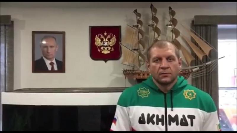 Александр Емельяненко - анонс своего следующего поединка 4 марта в поддержку Вла