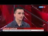 Что скажет Сергей Семёнов Диане Шурыгиной в Прямом эфире? Андрей Малахов