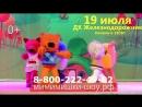 МиМиМишки московское шоу ростовых кукол