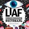 4.03 Кино в театре | Анимационный фестиваль LIAF