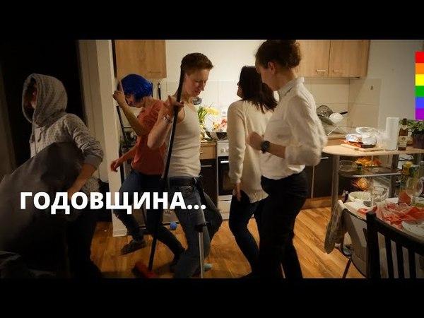 Satisfaction || ЛГБТ в поддержку ульяновских курсантов || Katja Vika L