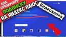 Как отключить подписку на платные услуги Яндекс Плюс
