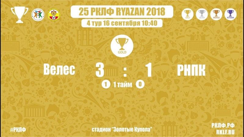 25 РКЛФ Золотой Кубок Велес-РНПК 3:1