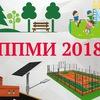 ППМИ 2018: Максатихинский район