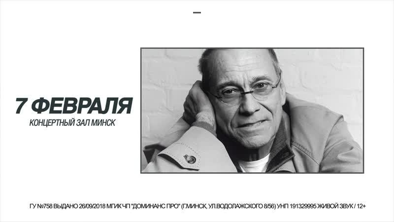Андрей Кончаловский - 7 февраля - КЗ Минск