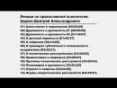 Лекции по православной психологии. Психиатр Авдеев Д.А