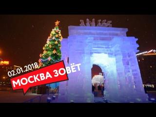 02.01 | МОСКВА ЗОВЁТ на фестиваль ледяных скульптур!
