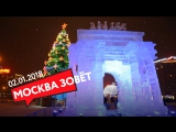 02.01   МОСКВА ЗОВЁТ на фестиваль ледяных скульптур!