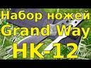 Набор метательных ножей Grand Way HK 12