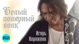 Игорь Корнилов - Белый полярный волк (Official Audio 2018)