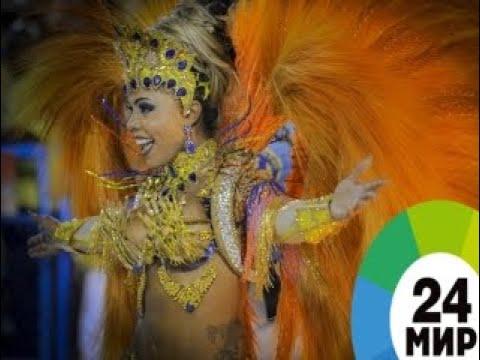 Бразильский карнавал на русский лад МИР 24