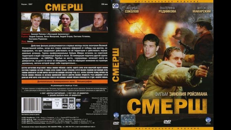 СМЕРШ - Видео 2007