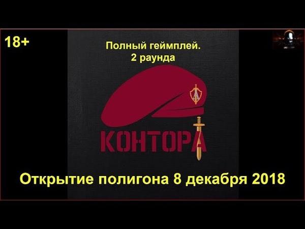 Страйкбол. Полигон Контора. Полный геймплей открытия 8 декабря 2018