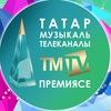 Татар Музыкаль Телеканалы - TMTV