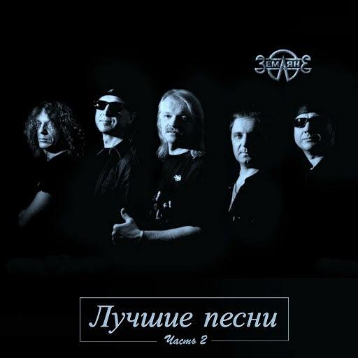 Земляне альбом Лучшие песни Часть 2