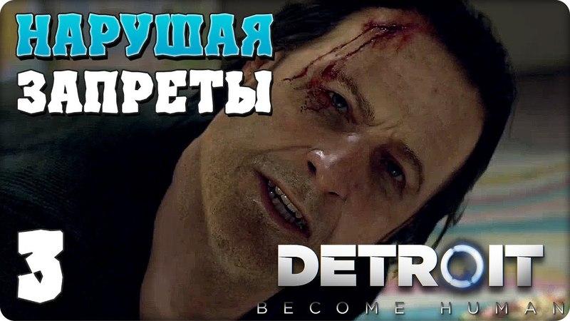 Прохождение Detroit Become Human Детройт Стать Человеком ЧАСТЬ 3 НАРУШАЯ ЗАПРЕТЫ PS4
