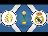 Аль-Джазира 1:2 Реал  | Клубный Чемпионат Мира | Полуфинал | Обзор матча