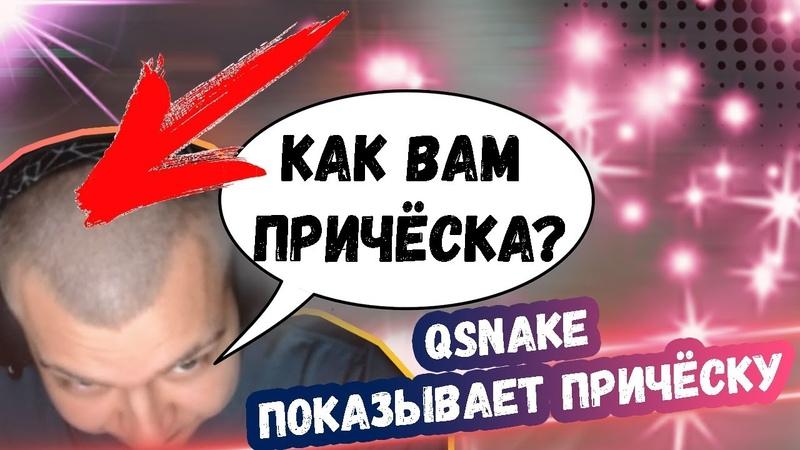 QSNAKE ПОКАЗАЛ СВОЮ ПРИЧЁСКУ | НЕКСУС ДОДЖИТ КУПОЛ