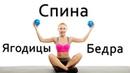 Упражнения для ягодиц, бедер, и мышц спины Фитнес дома с Катериной Буйда