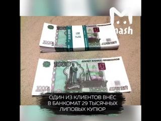 """Банкомат в Москве принял купюры """"банка приколов"""""""
