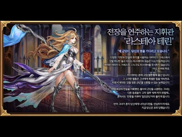 별이되어라 Dragon Blaze Korea Battlefield Commander Rusteateran