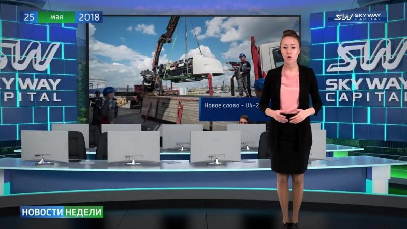 Новости недели SKY WAY CAPITAL 117 выпуск