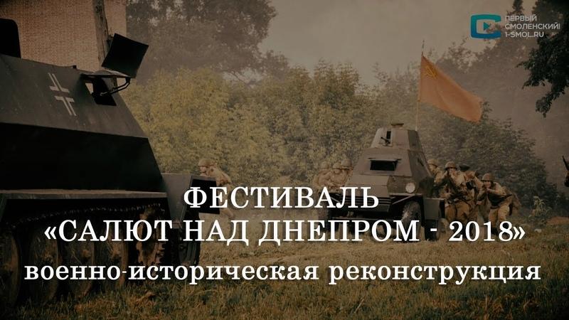 «САЛЮТ НАД ДНЕПРОМ - 2018». Военно-историческая реконструкция