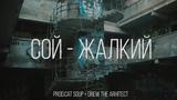 Сой - Жалкий (prod.Cat Soup × drew the arhitect)