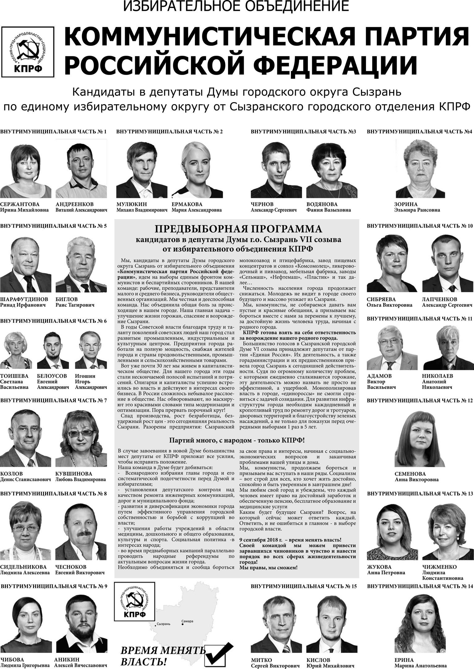 Сызрань КПРФ предвыборная программа