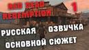 Red Dead Redemption - Русская Озвучка - Основная сюжетная линия - Часть 1