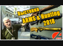 Стенд оружейной компании Альянс на «ARMS HUNTING 2018»