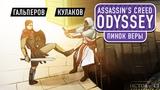Assassin's Creed Odyssey. Пинок веры