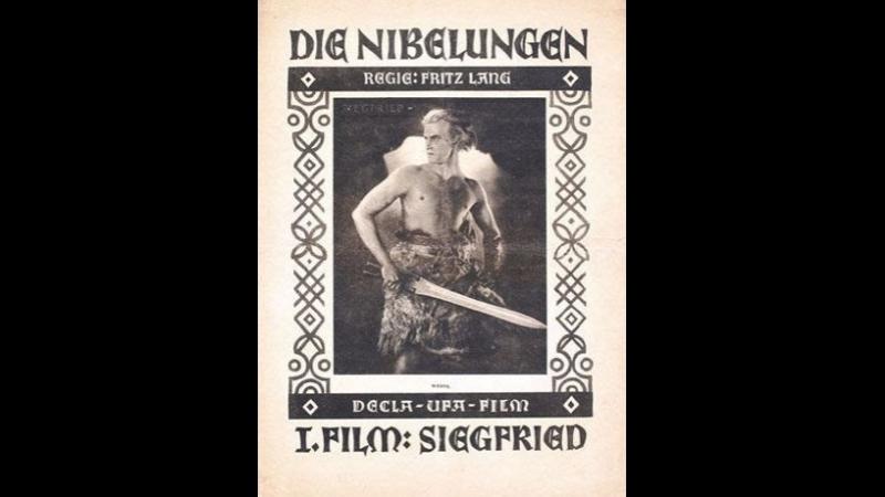 Нибелунги_ Зигфрид (фильм первый) реж. Фриц Ланг 1924