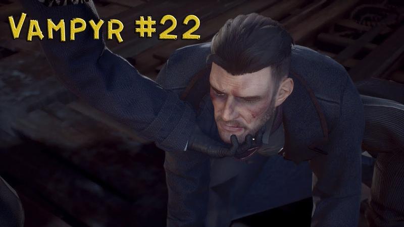 Vampyr 22 ** Враг повержен