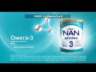 НАН Omega-3