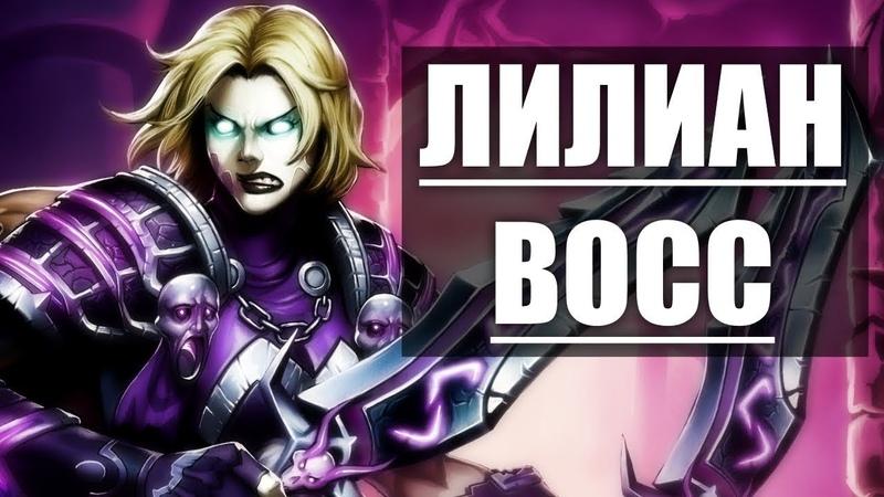 ЛИЛИАН ВОСС ИСТОРИЯ | WoW | LILIAN VOSS
