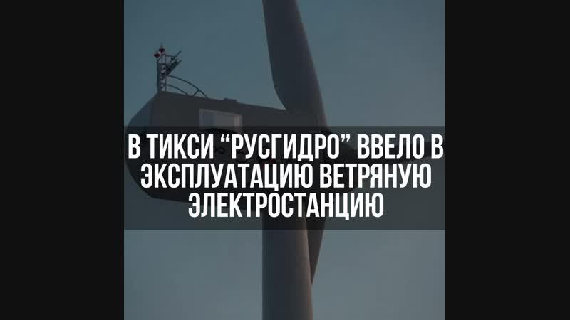 В поселке Тикси Булунского района сегодня, 7 ноября, торжественно ввели в эксплуатацию ветропарк