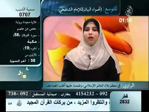 سمية الديب بارك الله فيها - قل ما شاء الله sumaya al forqan