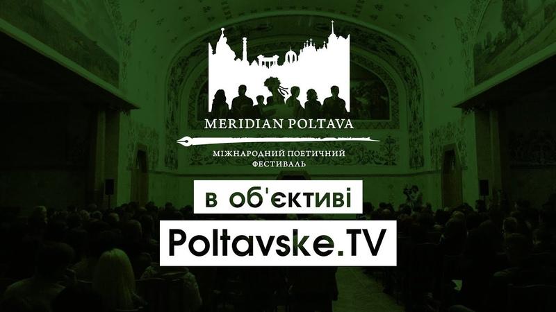 У Полтаві відгримів перший Міжнародний поетичний фестиваль