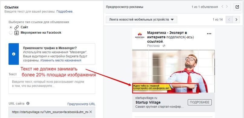 Маркетика - таргет - советы по настройке рекламы в Facebook
