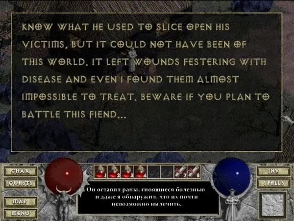 Взгляд в прошлое Выпуск 15 Diablo Мясник 2