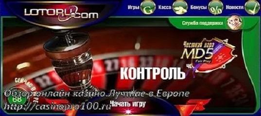 честные казино на рубли с минимальным ставкой