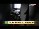 ТК НТВ - Сотрудники СОБР оказали силовую поддержку полиции в задержании участников этнической преступной группы