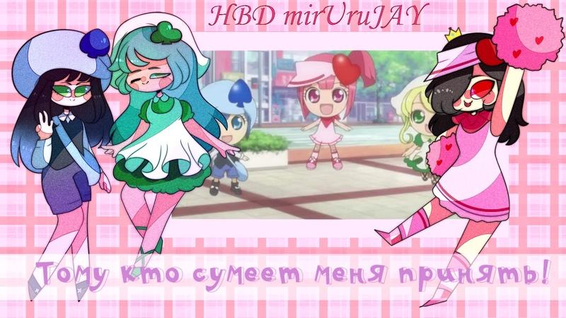 HBD, MirUruJAY! [Kuroi Tsumi A Yong] - Kokoro no Tamago TV-size (rus cover SHUGO CHARA)