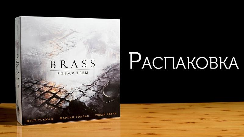 Распаковка делюкс издания Brass. Бирмингем